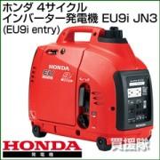 ホンダ発電機EU9iJN3