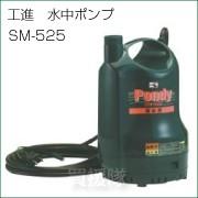 工進 水中ポンプ SM-525