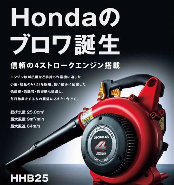 Hondaのブロワ誕生 ホンダ エンジンブロワ ハンディタイプ