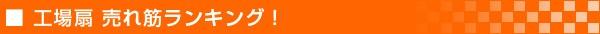工場扇 大型扇風機 業務用扇風機の売れ筋ランキング