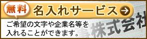 【無料】名入れサービス!