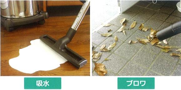 乾湿両用 集塵機 ブロア ブロワ 清掃 吸水