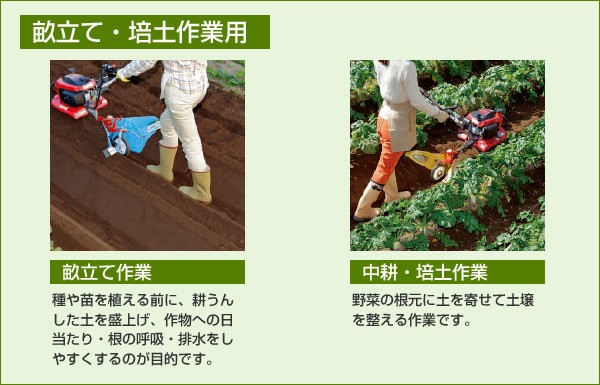畝立て・培土作業用