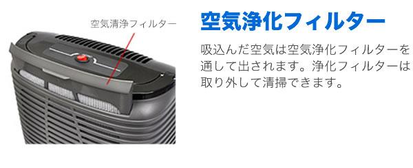 空気浄化フィルター