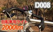 強力2000ルーメン自転車用ライト D008 セット Trustfire 正規品 トラストファイア