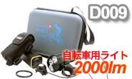 強力2000ルーメン自転車用ライト D009 セット Trustfire 正規品 トラストファイア