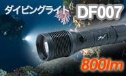 強力ダイビングライト 800ルーメン DF007 Trustfire 正規品 トラストファイア
