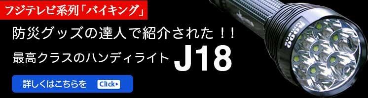 フジテレビ系列「バイキング」防災グッズの達人で照会され大反響!TrustFire トラストファイア J18
