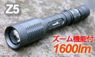 ズーム機能付き 強力1600ルーメン LEDフラッシュライト Z5 Trustfire 正規品 トラストファイア