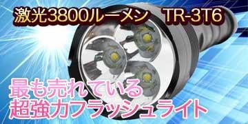 3800ルーメンの驚異的な明るさ&本格堅牢ボディで人気NO.1!TrustFire 超強力3800ルーメン プロ仕様LEDフラッシュライト TR-3T6 トラストファイア