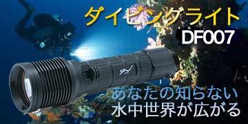 800ルーメンの強力な明かりが水中を照らします!TrustFire 強力ダイビングライト800ルーメン DF007 トラストファイア