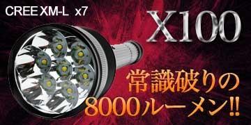 圧倒する閃光の8000ルーメン&ド迫力の屈強ボディ!TrustFire 超強力8000ルーメン プロ仕様LEDフラッシュライト X100 トラストファイア