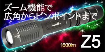 ズーム機能&スリムボディで実用性抜群!TrustFire ズーム機能付き 強力1600ルーメン LEDフラッシュライト Z5 トラストファイア