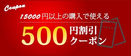 15,000円以上のお買い上げでご利用いただける500円OFFクーポン!!