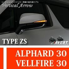 流れるウインカー/アルファード/ヴェルファイア30系