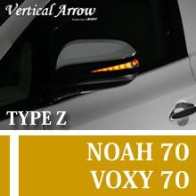 流れるウインカー/アルファードヴェルファイア20系/ノアヴォクシー70系用