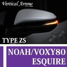 流れるウインカー/ノア80/ヴォクシー80/エスクァイア