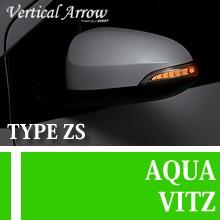 流れるウインカー/AQUA/VITZ