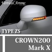 流れるウインカー/クラウン200系/マークX/カムリ