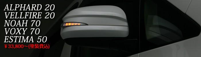 アルファードヴェルファイア20/ノアヴォクシー70/流れるウインカー
