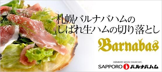 札幌バルナバハムのしばれ生ハムの切り落とし