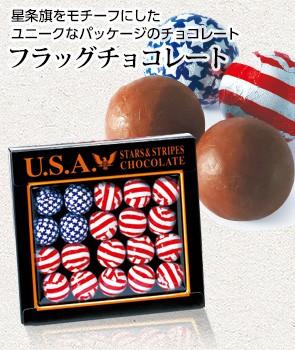 フラッグチョコレート