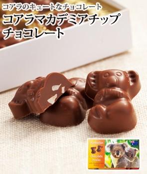 コアラマカデミアチップ チョコレート