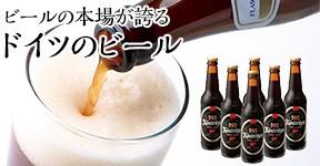 ドイツビールのお土産