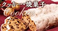 クッキー・焼菓子