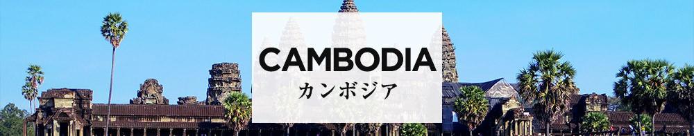 カンボジアお土産