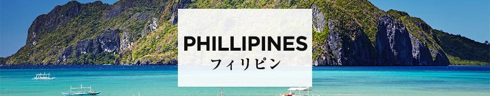 フィリピンお土産
