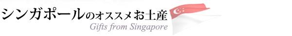 シンガポールのオススメお土産