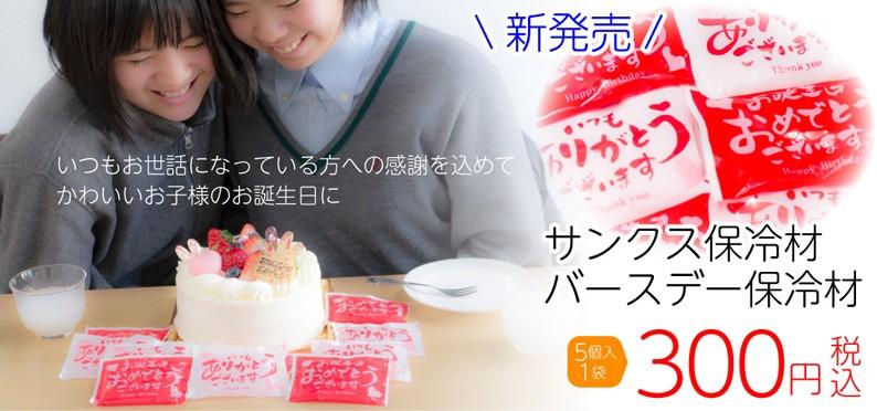 お誕生日のケーキや贈り物に感謝の気持ちを込めてサンクス保冷材を!洋菓子、ケーキ、スイーツ