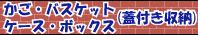 かご・バスケット・ケース(蓋付