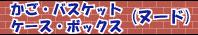 かご・バスケット・ケース(ヌー