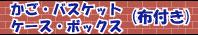 かご・バスケット・ケース(布付