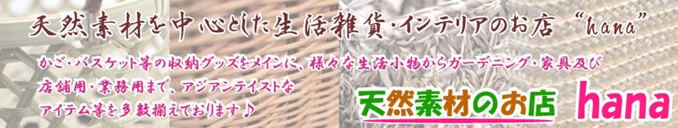 天然素材のお店 hana