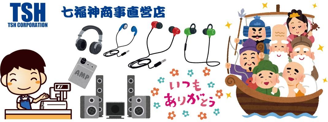 株式会社七福神商事直営店