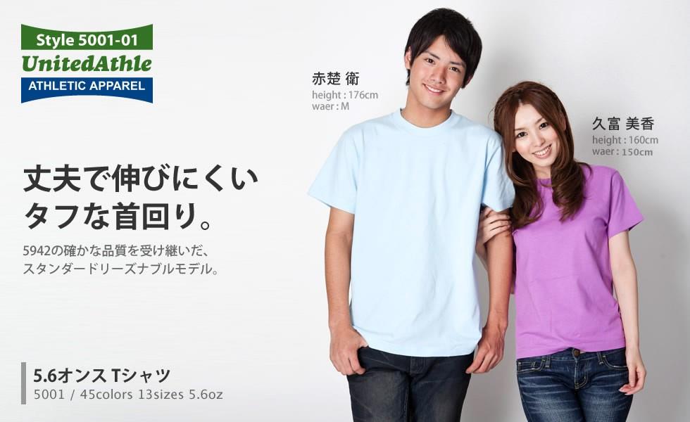 5001 半袖無地Tシャツ 5.6oz