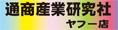 通商産業研究社 ヤフー店 ロゴ