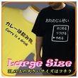 ビッグサイズTシャツ(Tシャツリンクス)