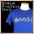 ゲームTシャツ(Tシャツリンクス)