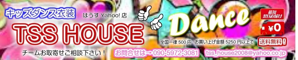 キッズダンス衣装通販【TSS HOUSE】はうすYahoo!店