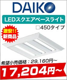 LEDスクエアベースライト□450