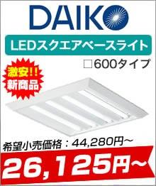 LEDスクエアベースライト□600