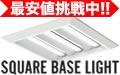LEDスクエアベースライト