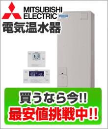 三菱電機 電気温水器