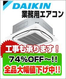 ダイキン業務用エアコン