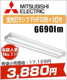 三菱電機 ベースライト KV4382EFLVPN-FHF