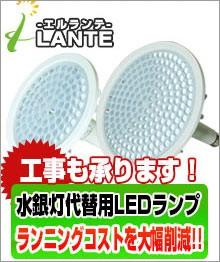 エルランテ水銀灯代替LEDランプ